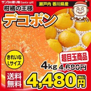超目玉【送料無料】 柑橘の王様 香川デコポン|デコポン 5k...