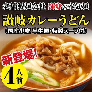 本場さぬき 渾身 カレーうどん 4人前  老舗製麺会社 コシのある麺 特製カレースープ 抜群の相性
