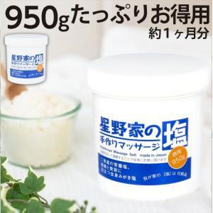 星野家の塩 徳用950g(無添加ボディスクラブ星野家の手作りマッサージ塩)