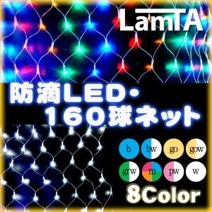 イルミネーション 防滴LEDライト ネット 160球 野外屋...