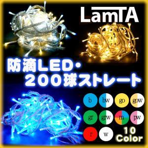 イルミネーション 防滴LEDライト ストレート 200球 野外屋外使用可 クリスマス...
