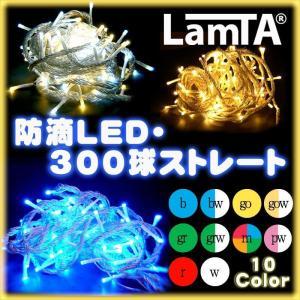 イルミネーション 防滴LEDライト ストレート 300球 野外屋外使用 santasan