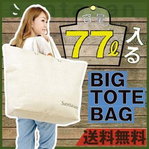 ビッグトートバッグ 大容量77L 角底型 大きめ アウトドア 旅行 バーベキュー エコバック キャンバス トートバッグ 無地|santasan