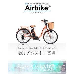 【型式認定モデル】 26インチ電動自転車アシスト207 シマノ製6段変速機&最新後輪ロックキー&軽量バッテリー!|santasan|02