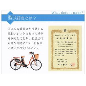 【型式認定モデル】 26インチ電動自転車アシスト207 シマノ製6段変速機&最新後輪ロックキー&軽量バッテリー!|santasan|03