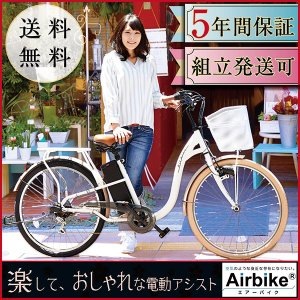 電動自転車 電動アシスト自転車216 子供乗せ装着可能 26インチ シマノ製6段変速機&最新後輪ロックキー&軽量バッテリー搭載 Airbike|santasan