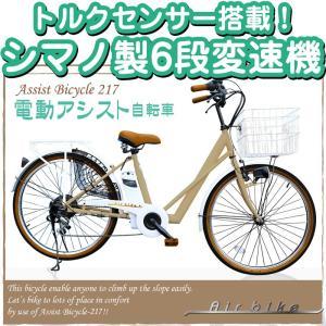 電動自転車 電動アシスト自転車217 子供乗せ装着可能 26...