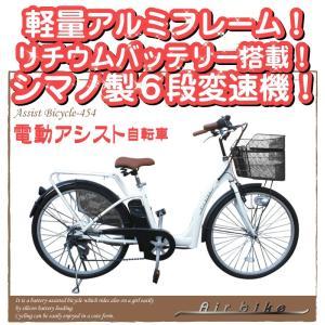 電動自転車 26インチ 電動アシスト自転車454 (電気自転車 リチウム バッテリー仕様)|santasan