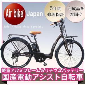 電動アシスト自転車456 電動自転車 26インチ シマノ製6段変速機 & 軽量リチウムバッテリー & アルミフレーム 型式認定モデル|santasan
