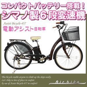 電動自転車 26インチ 電動アシスト自転車457 シマノ製6段変速機搭載 電気自転車 Airbike|santasan