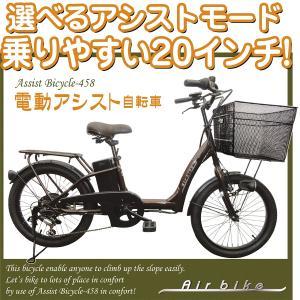 【送料無料】電動自転車 20インチ 電動アシスト自転車458 (シマノ製6段変速機搭載 電気自転車 Airbike)【完成車で発送可能!】|santasan