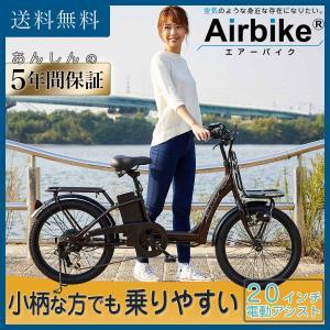 電動自転車 電動アシスト自転車459 子供乗せ装着可能 20インチ シマノ製6段変速機&最新...