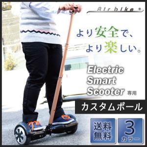 安心の日本メーカー 電動スマートスクーター カスタムポール バランススクーター ステアリングバー Airbike【送料無料】
