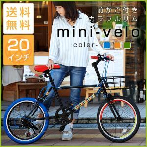 ミニベロ 3色リム 20インチ シマノ7段変速 Airbike タイヤ小径車 街乗り自転車 シティサイクル アウトドア|santasan