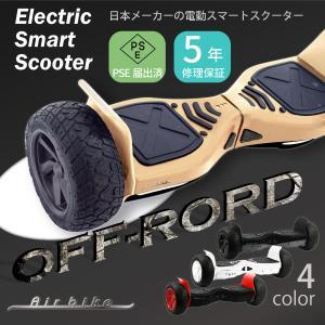 セグウェイ式車両 安心の日本メーカー 電動スマートスクーター オフロード バランススクーター PSEマーク届出済 Airbike 送料無料