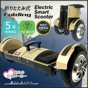 電動スマートスクーター オフロード 折りたたみタイプ バランススクーター PSEマーク届出済 Air...