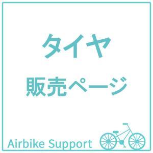 自転車パーツ タイヤ|santasan