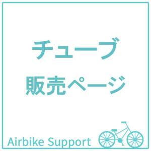 自転車パーツ チューブ|santasan