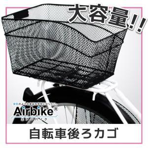 大容量! 自転車用後ろカゴ Airbike (自転車用カゴ 後ろかご 後ろ籠)|santasan