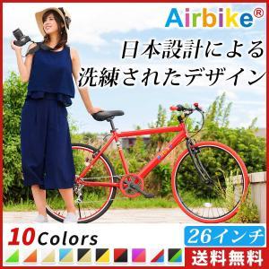 クロスバイク シマノ製7段変速 女性も乗りやすい26インチタ...