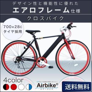 クロスバイク シマノ製7段変速 エアロフレーム採用 700c...