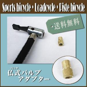仏式タイヤバルブ フレンチ バルブアダプター チューブ 自転車用 ロードバイク用|santasan