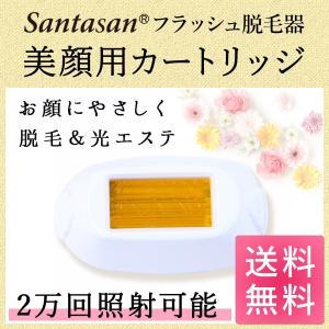 Santasan フラッシュ脱毛器 専用取り換えカートリッジ 美顔用(顔用) santasan