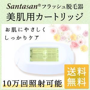 Santasan フラッシュ脱毛器 専用取り換えカートリッジ 美肌用(身体用) santasan