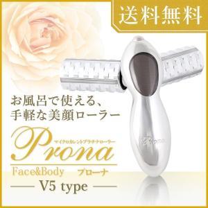 安心の日本メーカー 美顔器 美顔ローラー 美容ローラー マイクロカレント 美容器具 プローナV5ty...
