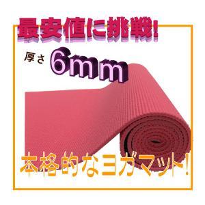 ヨガマット6mm【レビュー書き込みで専用メッシュケースをプレゼント!】 (yogamat)  ●ご注...