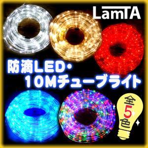イルミネーション 防滴LEDライト チューブライト 10M 360球 illumination 野外屋外使用可 santasan