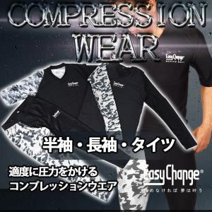 コンプレッションウェア メンズ EasyChange 上下 長袖 半袖 パンツ スパッツ タイツ インナー アンダーウェア スポーツウェア トレーニングウェア ストレッチ|santasan
