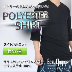 Tシャツ EasyChange ポリエステル100% メンズ レディース 男女兼用 7分袖 無地 タイト ブラック|santasan