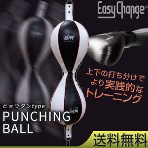 パンチングボール EasyChange ひょうたん型 メキシカンタイプ 練習用 サンドバッグ ダブルエンドバッグ ボクシング 総合格闘技|santasan