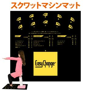スクワットチェンジ専用 マット 腹筋 美脚 スクワット 下半身 ダイエット器具 フィットネス トレーニング EasyChange|santasan