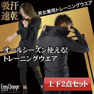 スポーツウェア EasyChange メンズ レディース 男女兼用 上下 セットアップ 長袖 パンツ タイツ フード付き トレーニングウェア|santasan