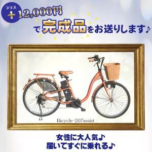 自転車【完成品】発送チケット|santasan|02
