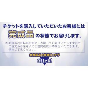 自転車【完成品】発送チケット|santasan|03