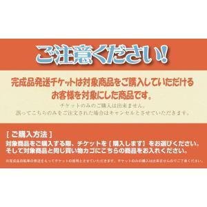 自転車【完成品】発送チケット|santasan|04