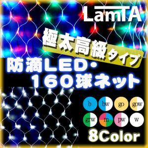 イルミネーション LEDライト ネット 160球 クリスマス 防滴 野外屋外使用可 (極太コードタイプ)|santasan