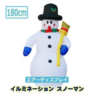 エアーディスプレイ クリスマス スノーマン 180cm エアーブロードール 屋外設置可能|santasan