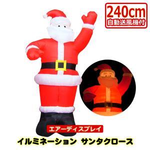 エアーディスプレイ クリスマス サンタクロース 240cm エアーブロードール 屋外設置可能|santasan