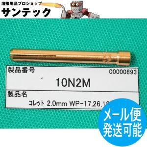 ウェルドクラフト・コレット 2.0mm 10N2M (#36456)