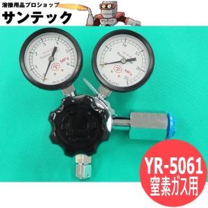 高圧用調整器  3Mpa (バルブなし) ヤマト産業 / YR-5061 (#30008) santec1949