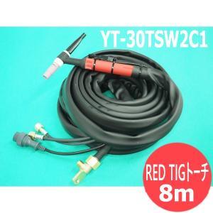 Panasonic TIG溶接トーチ RED TIG TORCH 2 / YT-30TSW2C1 300A-8m (#35953)|santec1949