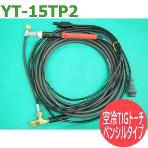Panasonicペンシルタイプ空冷TIGトーチ 150A-4M / YT-15TP2|santec1949