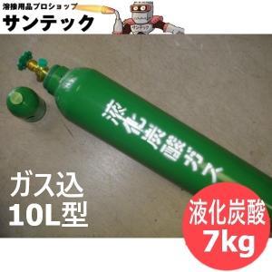液化炭酸ガスボンベ 7kg / 10L型 (#10231)|santec1949