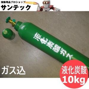 液化炭酸ガスボンベ 10kg (#10230)|santec1949