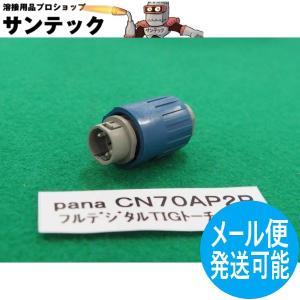 Panasonicデジタル用トーチスイッチ接続プラグ2P
