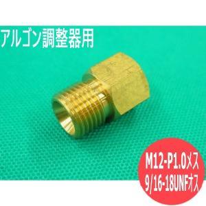 アルゴン調整器用出口アダプター / M12-9/16-18UNF (#38315) santec1949